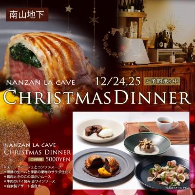 12/24.25 NANZAN LA CAVEのクリスマスディナー