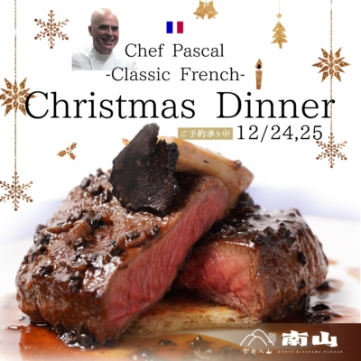 12/24.25Chef Pascal -Classic French- Christmas Dinner