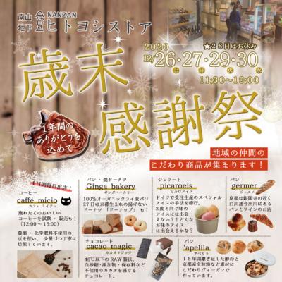 【ヒトヨシストア歳末感謝祭12/26・27・29・30】