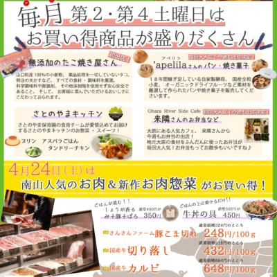 4月24日(土)ヒトヨシストア特価の日!!